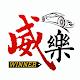 威樂汽車美容 Download for PC Windows 10/8/7