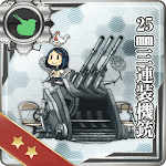 25mm三連装機銃