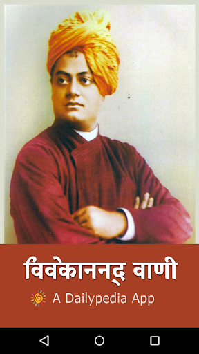 Vivekananda Vaani Hindi