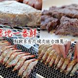 一番鮮日式燒烤