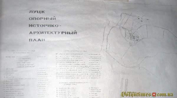 Фотокопія історико-архітектурного плану м.Луцька 1971р.