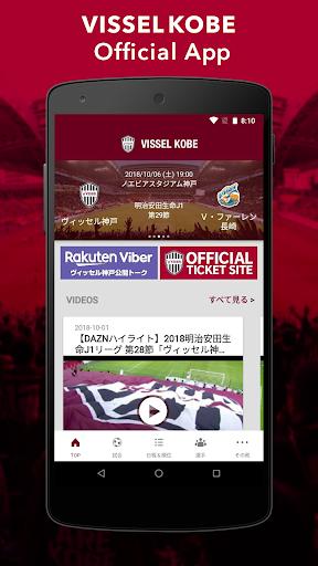 VISSEL KOBE Official App 2.2.1 Windows u7528 1