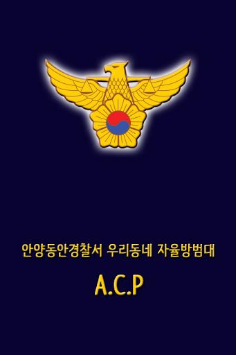 우리동네자율방범대 A.C.P