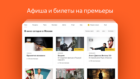 Yandex APK screenshot thumbnail 24
