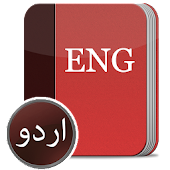 English to Urdu dictionary 2018 انگریزی لغت  اردو
