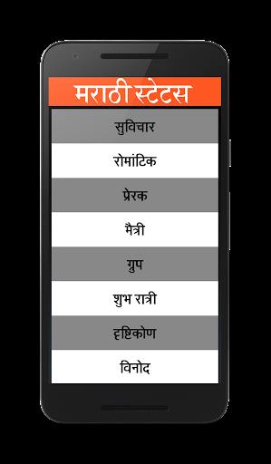 娛樂必備免費app推薦|Marathi Status線上免付費app下載|3C達人阿輝的APP