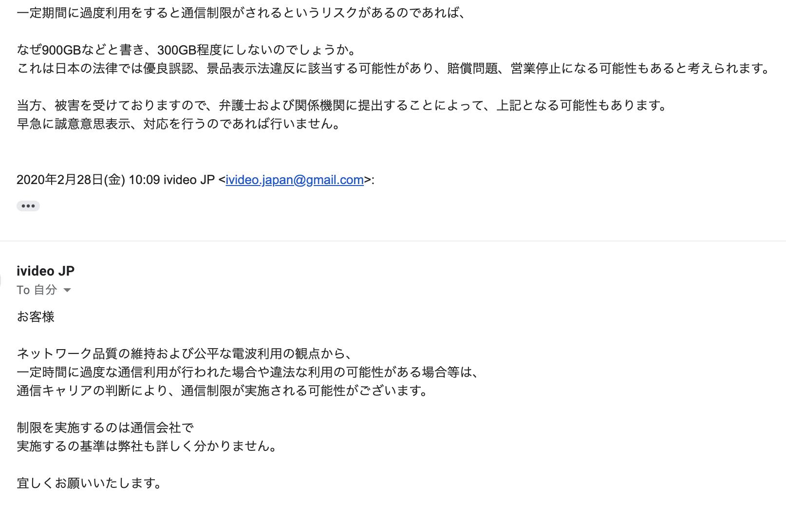 """<span class=""""title"""">300GBプランを900GBとして売る詐欺iVideoに色々言いたいことがある。</span>"""