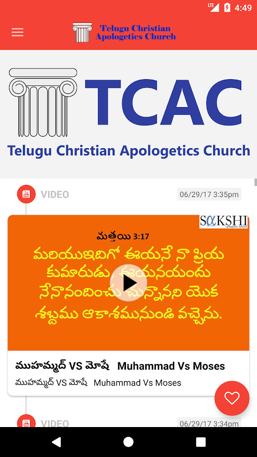 Telugu Bible Answers- screenshot