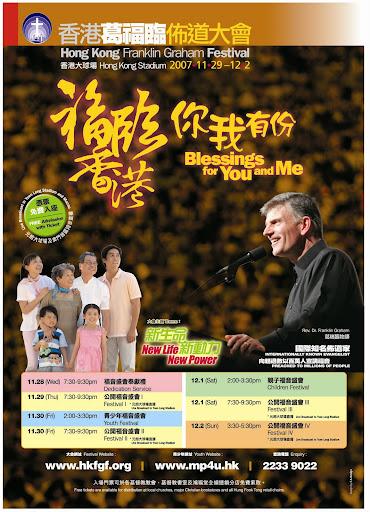 香港葛福臨佈道大會