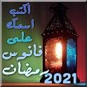 اكتب اسمك على فانوس رمضان icon