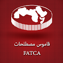 FATCA قاموس مصطلحات icon