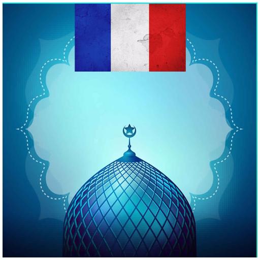 الصلاة و الأذان في فرنسا 2017
