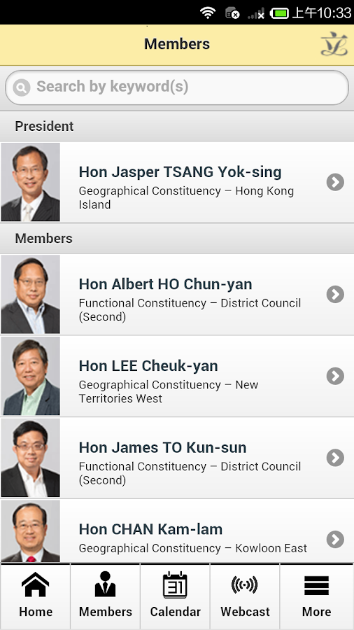 HK LegCo- screenshot