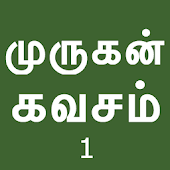 Murugan Kavasam 1 with Lyrics