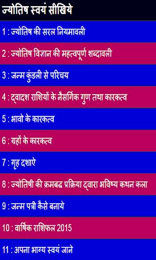 jyotish seekhne ke tips