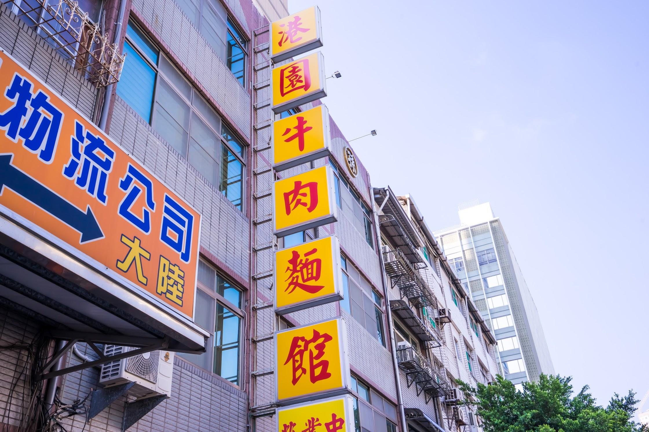 高雄 港園牛肉麺館1