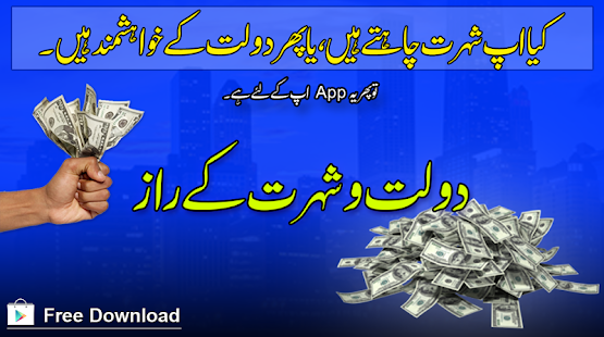 Daulat Aur Shuhrat Ka Raaz for PC-Windows 7,8,10 and Mac apk screenshot 1