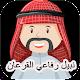نبيل الرفاعي القرآن الكريم for PC-Windows 7,8,10 and Mac