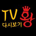 tv왕-(드라마,티비 다시보기)어플 icon