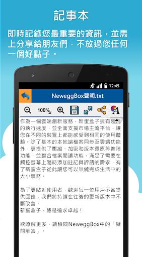 NeweggBox screenshot 3