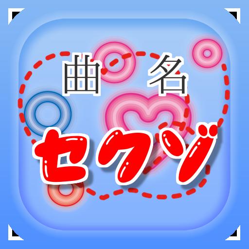 娱乐の曲名クイズ・セクゾ編 ~歌詞の歌い出しが学べる無料アプリ~ LOGO-記事Game