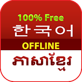 Dictionary Korean To Khmer Android APK Download Free By Tamarack Apps