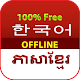 Dictionary Korean to Khmer APK