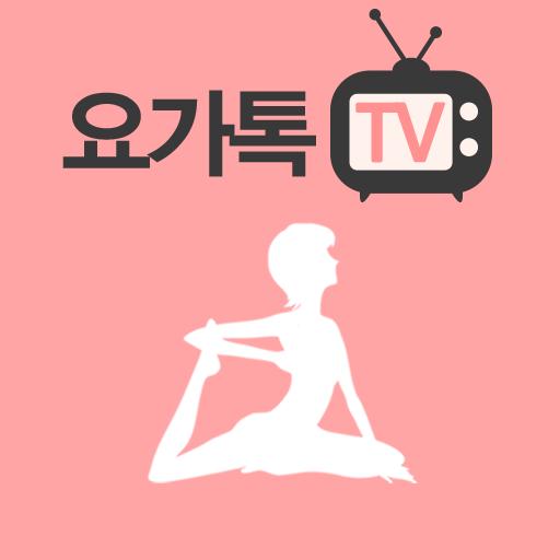 요가톡TV (임산부요가, 산후요가, 골반 다이어트)
