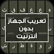 تعريب الجهاز - تغيير لغة  Langue Arabe