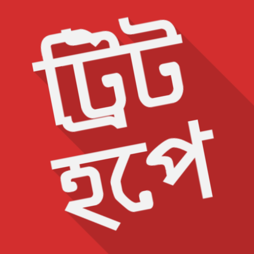 玩免費遊戲APP|下載Bangla Emoji: Send Stickers app不用錢|硬是要APP
