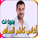 جميع أغاني كاظم الساهرالمشهورة بدون نت icon