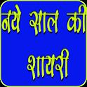 Happy New Year Hindi Shayari 2020 icon