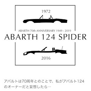 アバルト・124スパイダー NF2EK 2year anniversaryのカスタム事例画像 nie-にえ(+けんじぃ)さんの2019年11月09日18:24の投稿