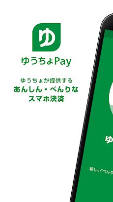 ゆうちょPay - あんしん&べんりなゆうちょのスマホ決済のおすすめ画像1