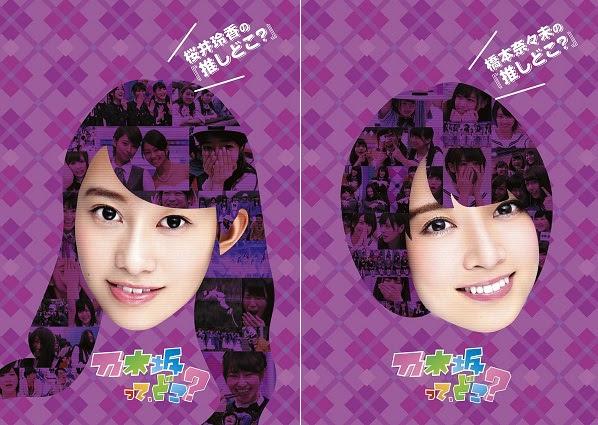 (DVDISO) 乃木坂46 – 橋本奈々未 & 桜井玲香の『推しどこ?』