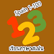 Counting Numbers 1-100 Spanish Download on Windows