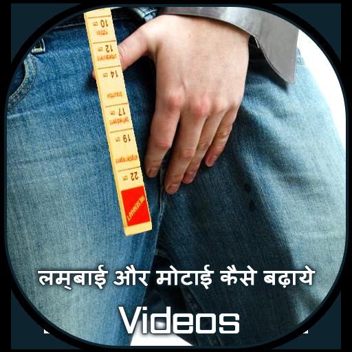 लिंग की लम्बाई बढ़ाये Videos