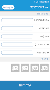 App מוקד א.ש בינה APK for Windows Phone