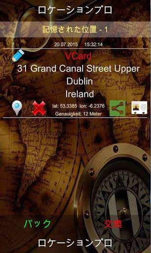 無料旅游Appの場所|記事Game