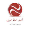 عالم الأخبار العربية icon