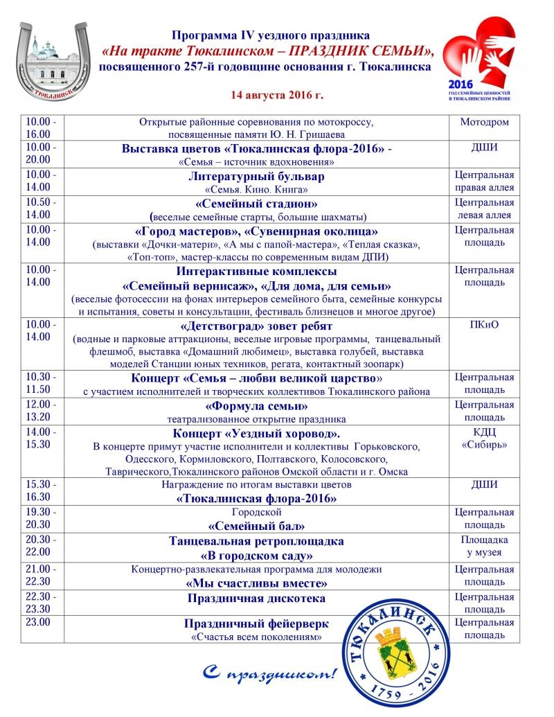 """Программа праздника """"На тракте Тюкалинском - ПРАЗДНИК СЕМЬИ"""""""