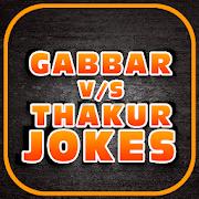 Gabbar Vs. Thakur Jokes