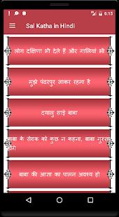 Sai Katha Hindi - náhled