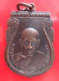 เหรียญเสมาหลวงพ่อจง วัดประสาทบุญญาวาส ปี ๒๕๐๖ +บัตร ดีดี-พระ