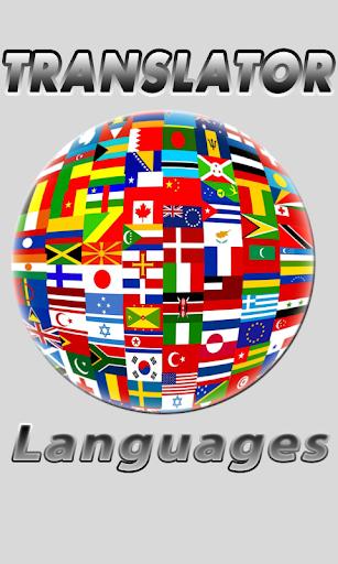 所有的語言翻譯