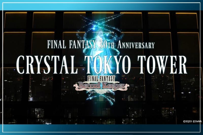 [Final Fantasy] ฉลอง 30 ปี FF …จัดอีเวนท์ที่โตเกียวทาวเวอร์!