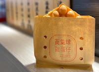 黃氣球雞蛋仔 華僑店99號