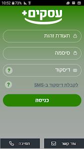 Israel Discount Bank Business+ screenshot 0