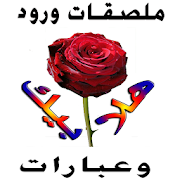 Arabic Flowers Stickers expressive - WAStickerApps