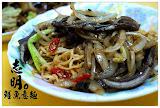 志明炒鱔魚